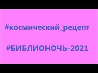 #космический_рецепт #Библионочь-2021