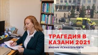 Трагедия в Казани   Пограничное расстройство личности
