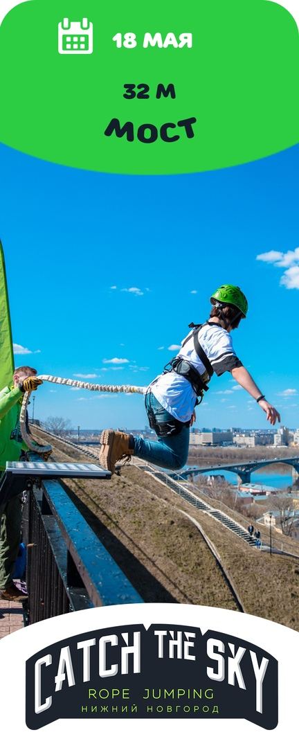 Афиша Нижний Новгород 18 мая (суб) Прыжки с верёвкой Мост 32м
