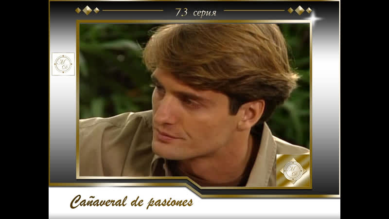 В плену страсти 73 серия Cañaveral de pasiones Capítulo 73