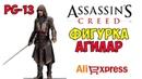 Фигурка Агилар Кредо Убийцы Алиэкспресс ● Figure Aguilar Assassin's Creed Aliexpress