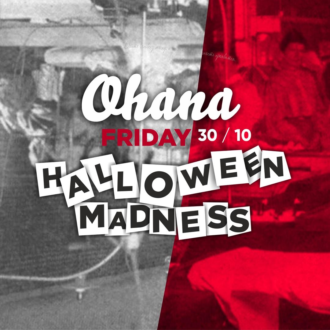 Афиша Челябинск 30.10 Halloween Madness в Ohana Bar