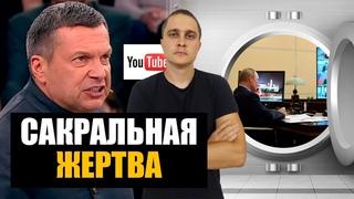 РКН против Youtube, Путин 2024 и хитрые чиновники