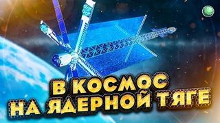 🧪🧪 Россия приступила к созданию космолёта с ядерным реактором.