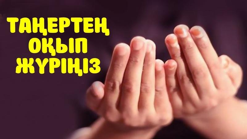ТАҢЕРТЕҢ ОСЫ ДҰҒАЛАРДЫ ОҚЫП ЖҮРІҢІЗ ДҰҒАЛАР Керек арнасы