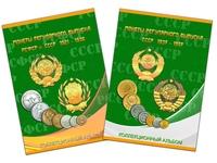 Альбом-планшет для монет СССР регулярного выпуска в двух томах, 1921 - 1936 гг. и 1937-1957 гг.