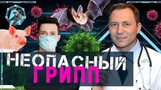 «Это всего лишь грипп…» Нужна ли вакцина? Егор Воронин. Ученые против мифов Z-4