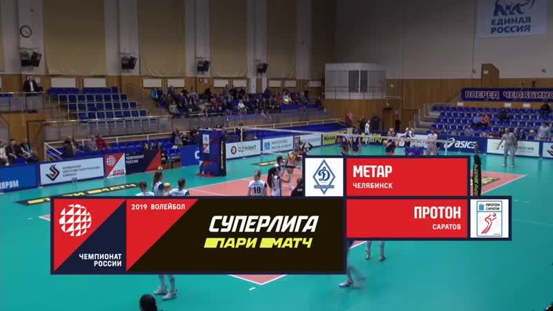 Чемпионат России 2019/20. 8-й тур. Динамо Метар - Протон.