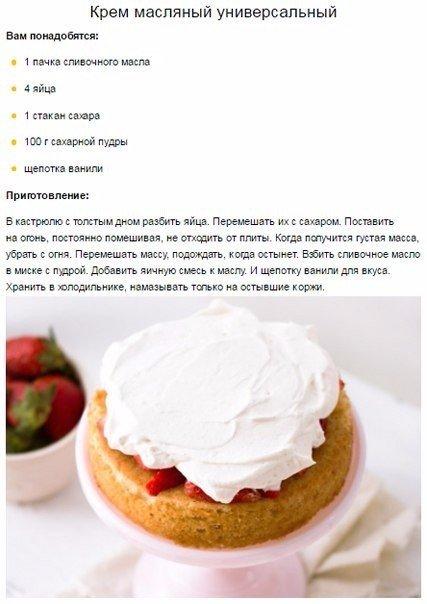 Рецепты кремов для торта в домашних условиях из масла 932
