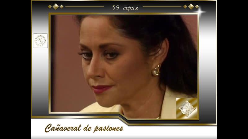 В плену страсти 59 серия Cañaveral de pasiones Capítulo 59