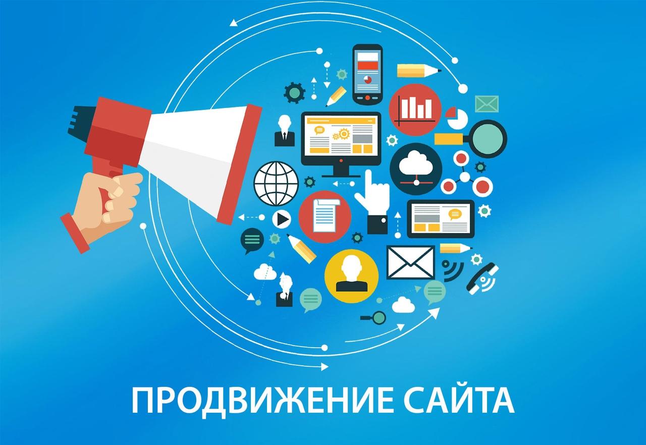 Продвижение сайтов, как верный путь к успешному ведению любого бизнеса
