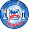 ГБУ «СШОР № 101 «Тушино» Москомспорта