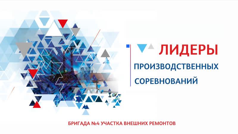 Бригада №4 участка внешних ремонтов лидер производственных соревнований