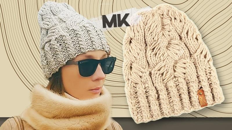 СТИЛЬНАЯ ШАПКА ТУРЕЦКОЙ КОСОЙ Подробный МК по вязанию женской зимней шапки спицами для начинающих