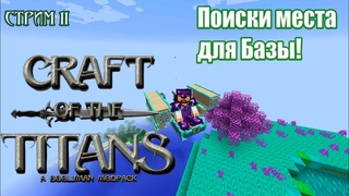 Craft Of The Titans  #minecraft #modpack