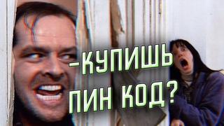 ХУДШИЙ ПРОДАВЕЦ ПИН КОДОВ / WARFACE