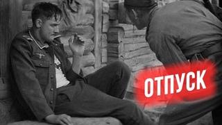 «ОТПУСК» | 2 сезон | Про людей и про войну