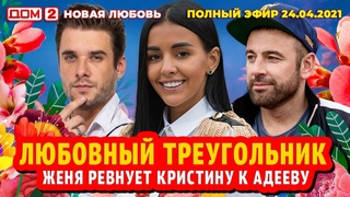 ДОМ-2. Новая любовь (эфир от )