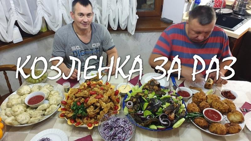 БАС КУЫРДАК КОЗЛЯТИНА В КАЗАНЕ МАНТЫ особенные