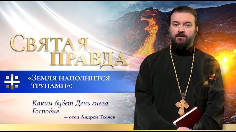 ПСАЛОМ 109 Земля наполнится трупами Каким будет День гнева Господня отец Андрей Ткачёв