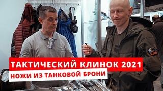 Тактический обзор Клинка. Ножи: Мелита-К и Виталия Кима.Топоры и Тактические решения.