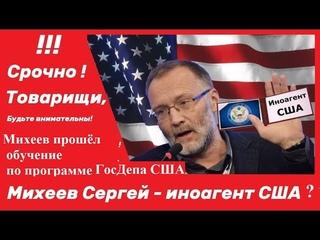 Между делом Михеев рассказывает о программе Госдепа США, в которой он участвовал. Михеев - иноагент?