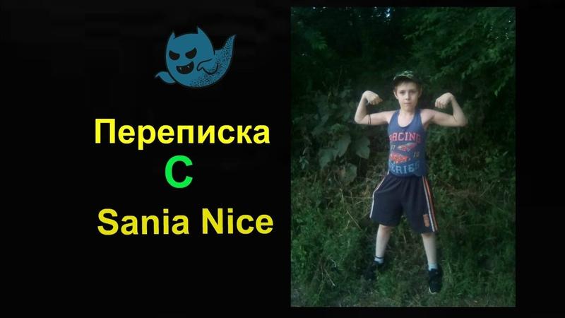 СТРАШНЫЕ ПЕРЕПИСКИ Переписка с Sania Nice ВКонтакте
