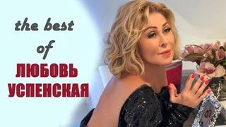 Любовь Успенская - лучшие песни