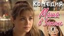 КОМЕДИЯ ДО СЛЕЗ! Маша в Законе (8 серия) Русские комедии, фильмы HD