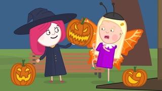 Смарта отмечает Хэллоуин! - Новый мультик для детей Смарта и чудо сумка - Мультсериал онлайн