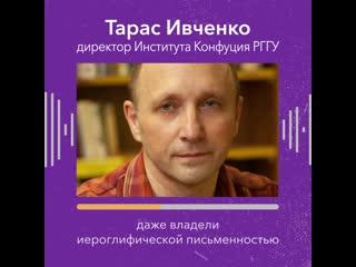 3. Тарас Викторович Ивченко, директор Института Конфуция РГГУ с российской стороны