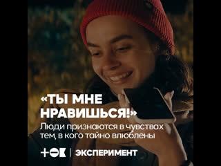 «Ты мне нравишься!» Люди признаются в чувствах тем, в кого тайно влюблены
