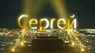 С Днем Рождения Сергей!