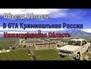 Объезд области в GTA Криминальная Россия