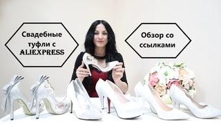 Свадебные туфли с Aliexpress: обзор со ссылками  / Wedding shoes from Aliexpress