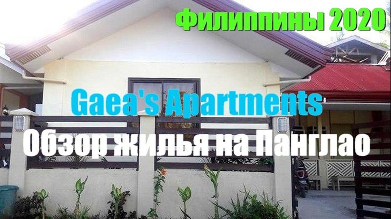 Филиппины 2020 Gaea's Apartments Обзор моего жилья на острове Панглао