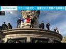 首切断され殺された教師を追悼 仏全土で数万人参加(2020年10月19日)