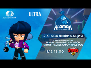 Alaman #StayHome 3: Brawl Stars 2nd Qualification