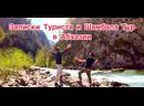 Отдых в Абхазии Поездка на Рицу Пицунда Новый Афон Сухум