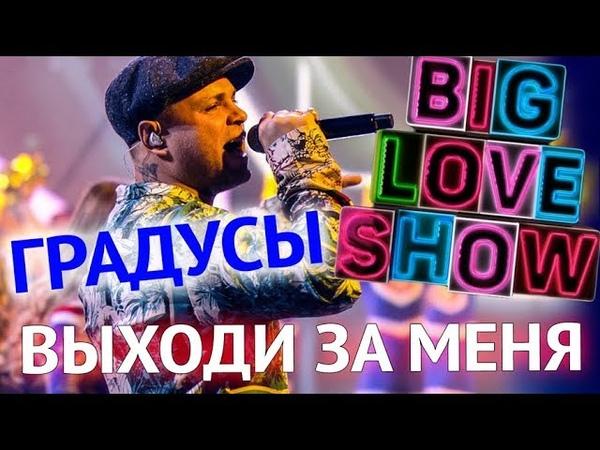 Градусы Выходи за меня Big Love Show 2018