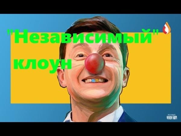 Независимый клоун