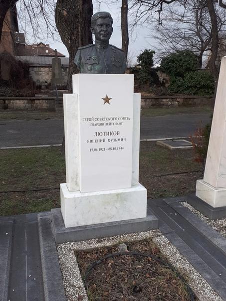 Герой Советского Союза Лютиков Е.К., изображение №7