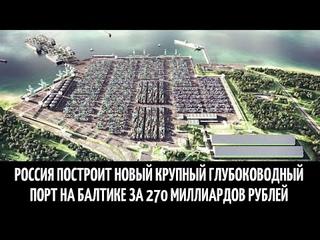 Россия построит новый крупный глубоководный порт на Балтике за 270 миллиардов рублей