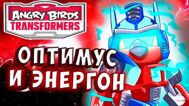 ЭНЕРГОНОВЫЙ ОПТИМУС ПРАЙМ Трансформеры Transformers Angry Birds прохождение 30