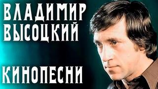Владимир Высоцкий - 5 песен из советских фильмов | Архивные кадры