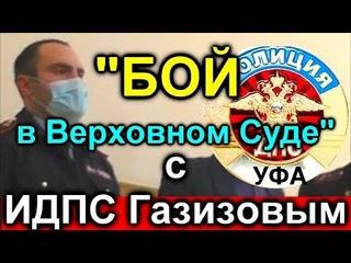 ДПС УФА/Верховный Суд с ИДПС Газизовым.