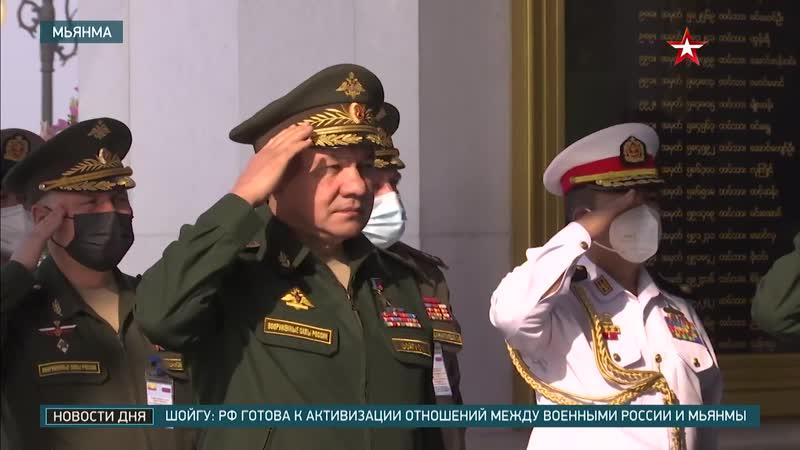 Официальный визит Сергея Шойгу в Мьянму