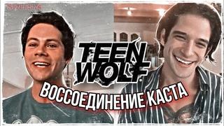 « Волчонок: 9 лет спустя » / ВОССОЕДИНЕНИЕ каста TEEN WOLF