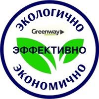 GREENWAY ПаРтНёР