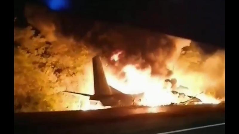 Катастрофа самолета Ан 26 под Харьковом Чугуев Харьковская область Украина 25 сентября 2020 года